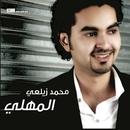El Mhalli/Mohammad Al Zailai
