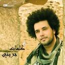 3 Kelmat/Abdel Fatah Grini