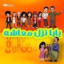Baba Nezel Ma'asheh/Various Artists