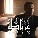 Gernadah/Kadim Al Sahir