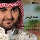Aghla menk/Mohammed Al Zailai