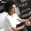 Al Hath/Rakan