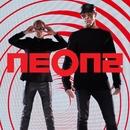 Itseni kaltainen/Neon 2
