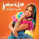 Leeb Eyal/Jamila