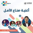 Hope Makers/Mohammed Assaf, Leen Elhayek & MBC The Voice Kids