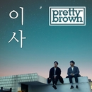 Away/Pretty Brown