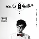 """Genius And Psychotic (From The Film """"The Liquidator"""")/Hsiao Huang Chi"""