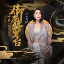"""The Legend Of Yulong (The Theme Song from """"The Legend of Yulong"""")/Tia Ray"""