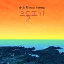 Odolttogi (feat. 2nd Moon)/So Hee Song
