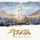 The Land Of Warriors (Theme Song of ''The Land Of Warriors'' )/Jam Hsiao