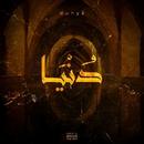 Dunya (feat. Q)/Sleiman
