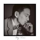 My Vow/Guji