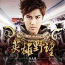 Hero's Ego/Kenji Wu