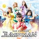 JUMP MAN/チームしゃちほこ