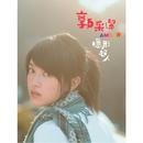 Yin Xing Chao Ren/Amber Kuo