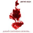 Davay sygraem v ljubov'/Dmitriy Koldun