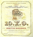 10.Y.O.~THE ANNIVERSARY COLLECTION~/槇原敬之