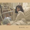 Good Night/Who R U?