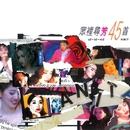 Zhong Li Xin Fang/Anita Mui