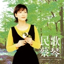 Tsai Chin Folk (Remastered)/Tsai Ching