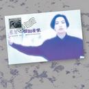 My Cherished One (Remastered)/Tsai Ching