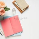 Her Piano Diary/Sara Kang