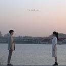 I So Need You/Seokman Cheon & Blue Mangtto