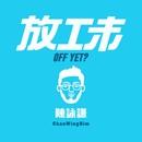 Off Yet/ChanWingHim