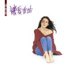 Let Love Free (Remastered)/Tracy Huang