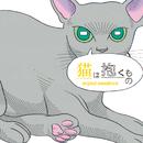 猫は抱くもの (オリジナル・サウンドトラック)/水曜日のカンパネラ