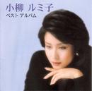 小柳ルミ子/ベストアルバム/小柳ルミ子
