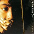 架空のオペラ/沢田研二