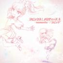 コピンクス!メロディーズ3~memento~/コピンク*