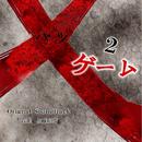 映画「×ゲーム2」オリジナルサウンドトラック/佐藤和郎