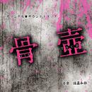 映画「骨壷」オリジナルサウンドトラック/佐藤和郎