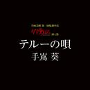 テルーの唄/手嶌葵