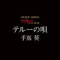 手嶌 葵/テルーの唄