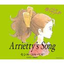 Arrietty's Song/セシル・コルベル