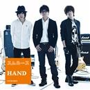 HAND/スムルース