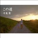 この道/手嶌葵
