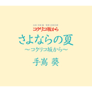 さよならの夏~コクリコ坂から~/手嶌葵