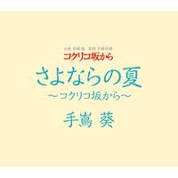 手嶌 葵/さよならの夏〜コクリコ坂から〜