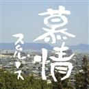 慕情/スムルース
