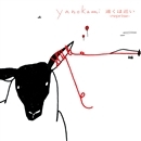 遠くは近い -reprise-/yanokami