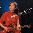 中島みゆきライヴ! Live at Sony Pictures Studios in L.A./中島みゆき