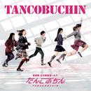 TANCOBUCHIN/たんこぶちん