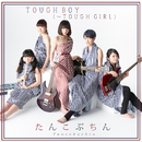 TOUGH BOY (~TOUGH GIRL) Type-A/たんこぶちん
