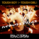 TOUGH BOY (~TOUGH GIRL) Type-B/たんこぶちん
