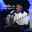 shido/Tsukame Yasuhiro