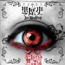 さよなら†黒歴史/Jin-Machine